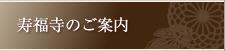 寿福寺のご案内